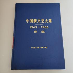 中国新文艺大系1949-1966诗集