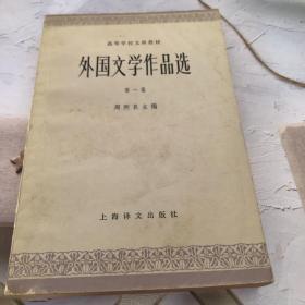 外国文学作品选第一卷