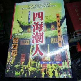 中国商帮传奇四海潮人潮汕帮