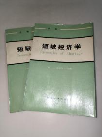 短缺经济学 上下卷 全二册 两本合售  一版一印