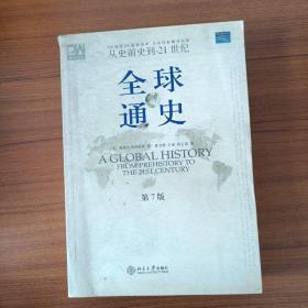 全球通史(第7版 下册):从史前史到21世纪