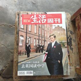 三联生活周刊 2015年第50期