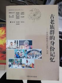 古老族群的身份记忆:菏泽非物质文化遗产名录