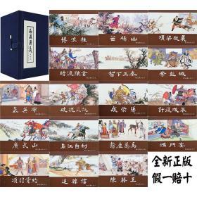 西汉演义连环画小人书全套17册 张鹿山等 正版上美老版再版