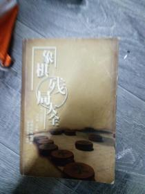 象棋残局大全(大32开A)