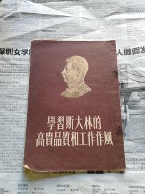 学习斯大林的高贵品质和工作作风