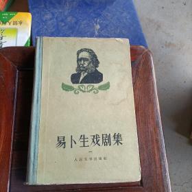 易卜生戏剧集 一(精装)