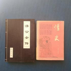 P26山西古籍版济公全传,情史(下)2本合拍