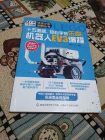 科技少年创新丛书·十五道题,轻松学会乐高(LEGO)机器人EV3编程