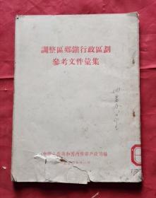 调整区乡镇行政区划参考文件汇编 54年版 包邮挂刷