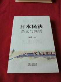 日本民法:条文与判例 下册