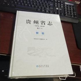 贵州省志农业(1978-2010)卷十六  实物拍照 货号28-1