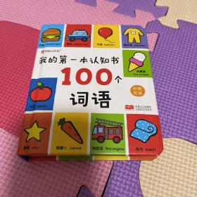 邦臣小红花·我的第一本认知书:100个词语