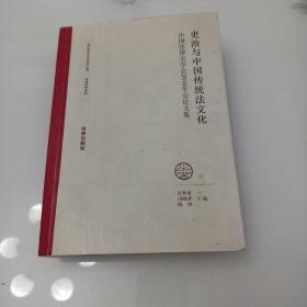 吏治与中国传统法文化:中国法律史学会2010年会论文集