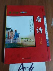 春雨教育2016小学国学经典教育读本 唐诗彩绘注音版