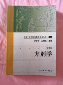 高等中医药院校教学参考丛书·方剂学(二版)