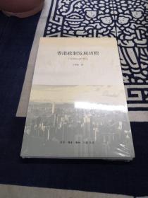 香港政制发展历程(1843—2015)