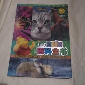 我的第一套百科全书·动物卷