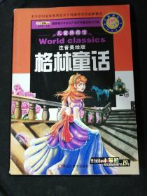 儿童典藏馆:格林童话(注音美绘版小学新课标名师点金版)