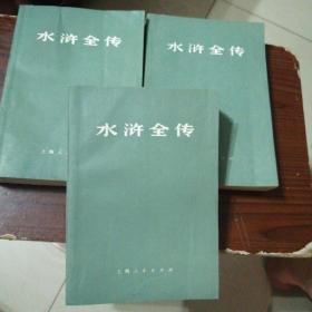 水浒全传(上中下)1版2印