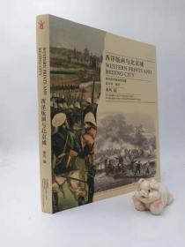 西洋版画与北京城**