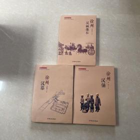 徐州历史文化丛书--徐州汉画像石,徐州汉墓,徐州汉俑(全三册)。