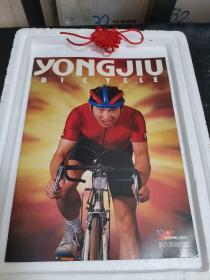 永久牌自行车(宣传画册)