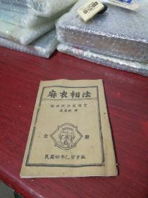 麻衣相法 影印版