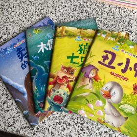 亲子悦读经典童话书:丑小鸭 等四册合售