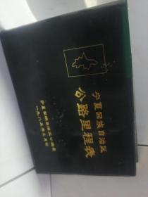 宁夏回族自治区公路里程表