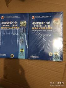 国际机械工程先进技术译丛·滚动轴承分析(原书第5版):第1卷轴承技术的基本概念. 第2卷轴承技术的高等概念 带两光碟