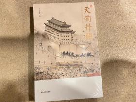 天衢丹阙:老北京风物图卷