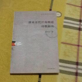 唐末五代江南西道诗歌研究