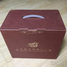 中亚文明史(修订版)(全套精装6卷共9本)新老包装随机发货