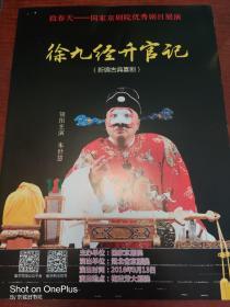 京剧节目单:徐九经升官记(朱慧明·万晓慧)湖北京剧院