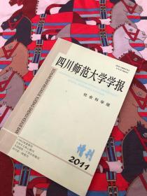 四川师范大学学报2011