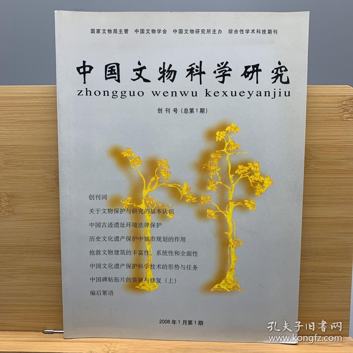 中国文物科学研究(创刊号)
