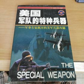 美国军队的特种兵器:军事专家揭开的美军兵器内秘