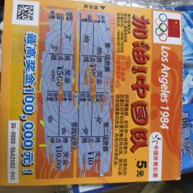 中国体育彩票加油中国队