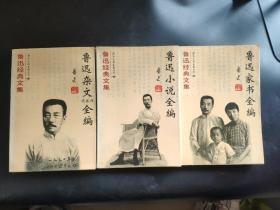 鲁迅经典文集 《鲁迅小说全编、鲁迅家书全编、鲁迅杂文代表作全编》3册