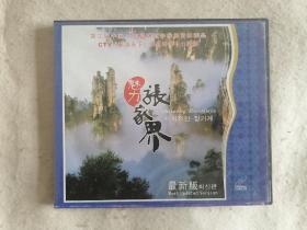 魅力张家界(VCD,光盘)
