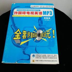 许国璋电视英语mp3完整版4cd