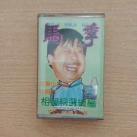 老磁带:马季相声精选续编(八)