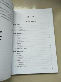 成人二胡基础教程 库存书 参看图片