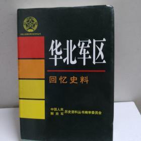 华北军区:回忆史料
