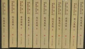 32开精装 典藏精品连环画 前汉演义 8开竹纸盒装(26册全)