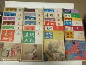 连环画报 1985年1一12期全年+连环画报 1986年1一12期全年 共计24本合售 (已全部仔细查看,无勾画不缺页)。