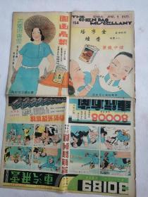 1935年四开《图画晨报》154期,武汉大学在建图书馆,镇江北固山新建之气象台,天目山旧影。