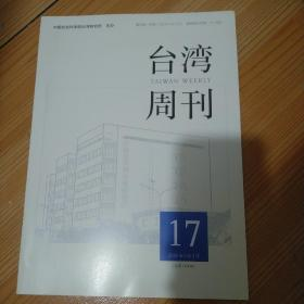 台湾周刊 2020年第17期 总第1374期