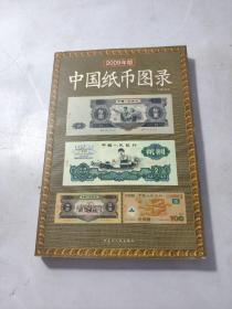 中国纸币图录(2009年新版)